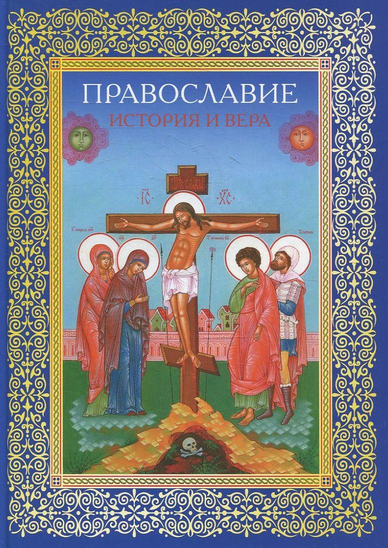 Купить Православие. История и вера, Михаил Молюков, 978-5-7793-2365-9