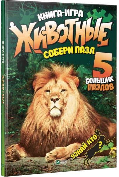 Купить Животные. Собери пазл, Алла Кривко, 978-966-942-765-6