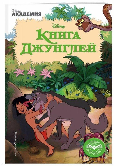 Купить Книга Джунглей, Наталья Воронина, 978-5-04-093784-4
