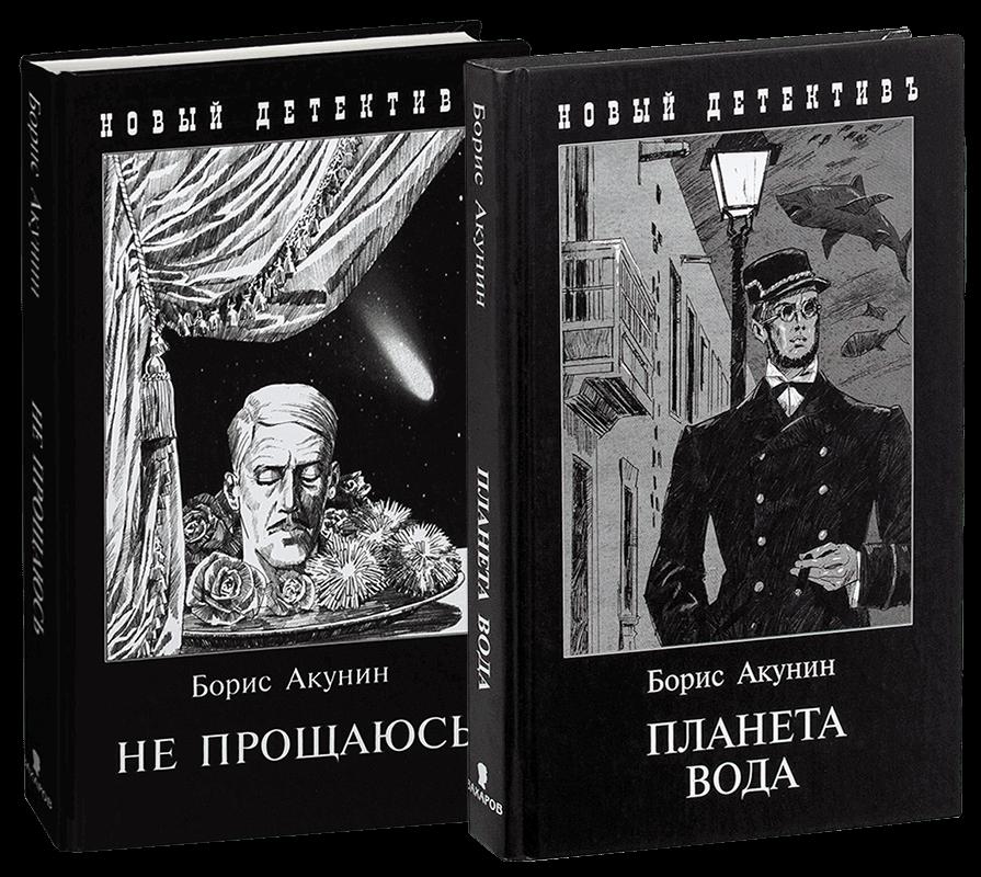 Купить Приключения Эраста Фандорина в 20 веке (суперкомплект из 2 книг), Борис Акунин, 978-5-8159-1486-5, 978-5-8159-1477-3