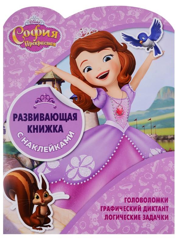 Купить София Прекрасная, Вера Баталина, 978-5-4471-5133-1