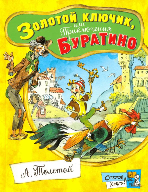 Купить Золотой ключик, или Приключения Буратино, Алексей Толстой, 978-5-9287-2940-0