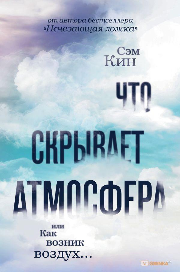 Купить Что скрывает атмосфера или Как возник воздух..., Сэм Кин, 978-5-04-091591-0