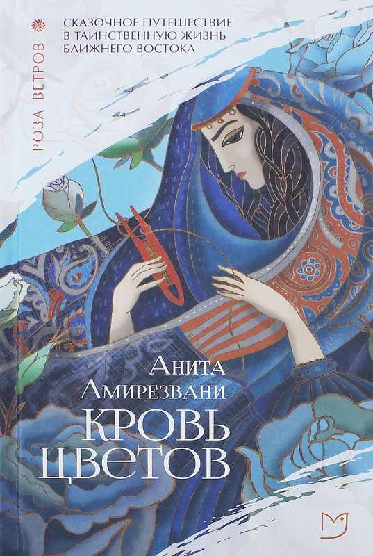 Купить Кровь цветов, Анита Амирезвани, 978-5-906986-30-6