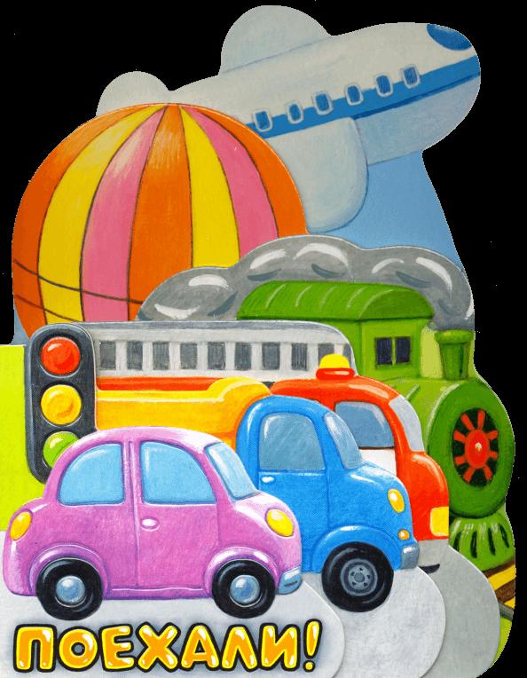 Купить Для самых маленьких, Поехали!, Анастасия Орлова, 978-5-9287-2900-4