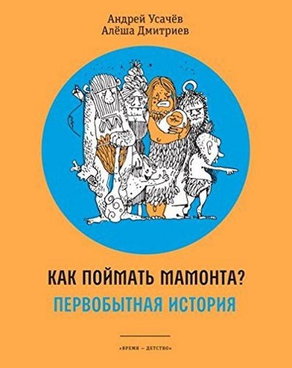 Купить Как поймать мамонта ? Первобытная история, Алеша Дмитриев, 978-5-9691-1732-7