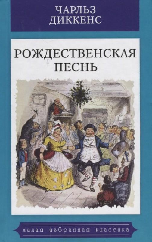 Купить Рождественская песнь в прозе. Святочный рассказ, Чарльз Диккенс, 978-5-8475-1082-0