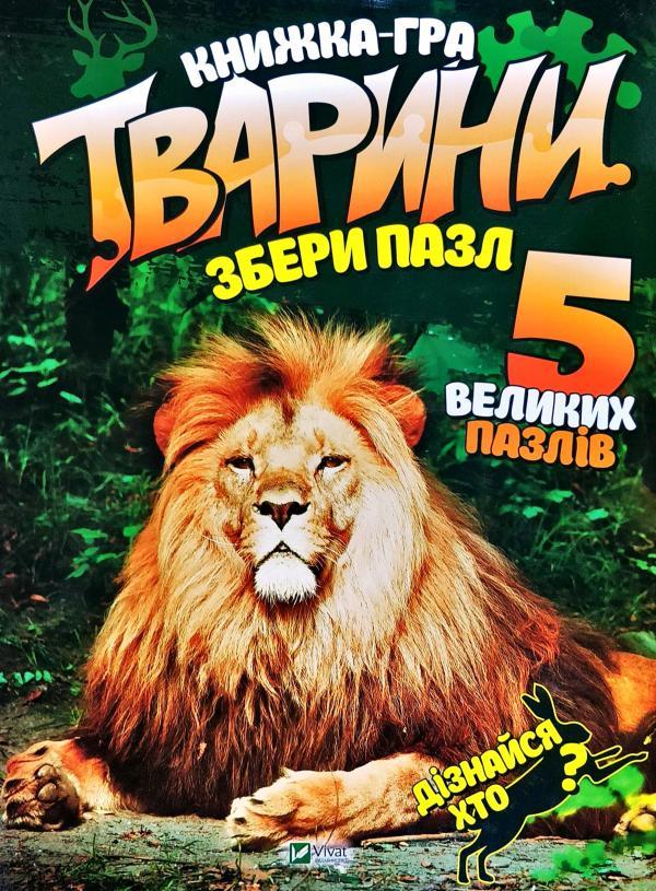 Купить Тварини. Книга-пазл, Алла Кривко, 978-966-942-766-3