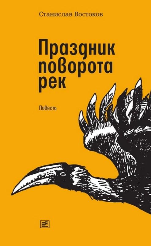 Праздник поворота рек, Станислав Востоков, 978-5-9691-1775-4  - купить со скидкой