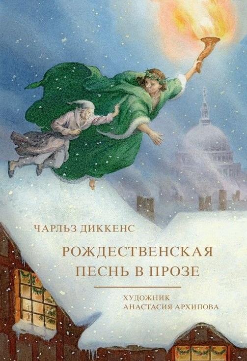 Купить Рождественская песнь в прозе, Чарльз Диккенс, 978-5-9268-2810-5
