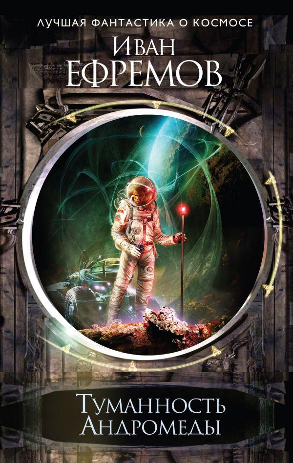 Купить Туманность Андромеды, Иван Ефремов, 978-5-04-093257-3