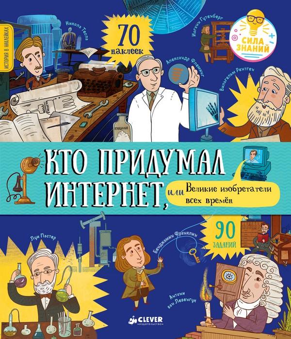 Купить Кто придумал интернет, Елена Давыдова, 978-5-00115-434-1