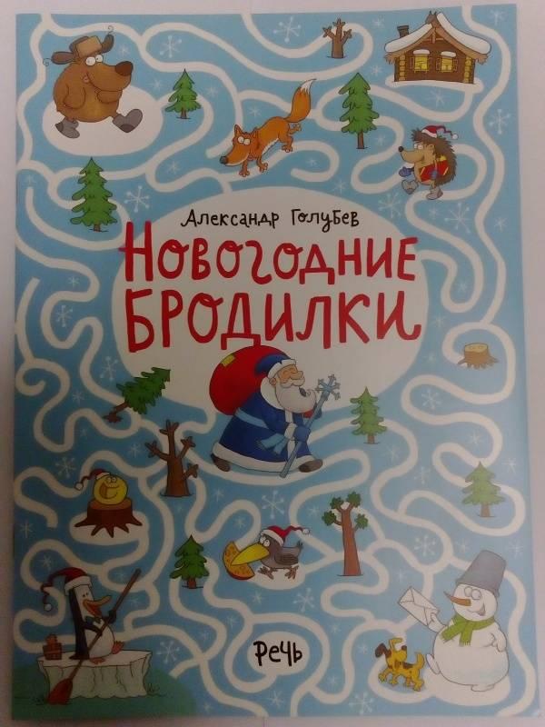 Купить Новогодние бродилки, Александр Голубев, 978-5-9268-2777-1