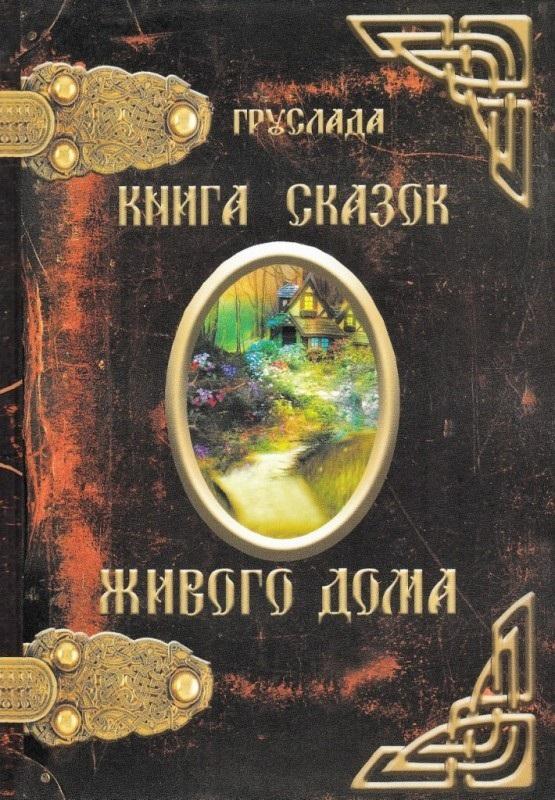 Купить Книга Сказок Живого дома, Груслада, 978-5-00080-093-5