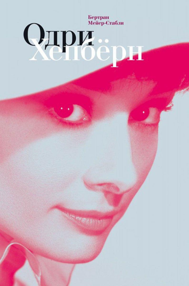 Купить Одри Хепберн, Бертран Мейер-Стабли, 978-5-235-04154-7