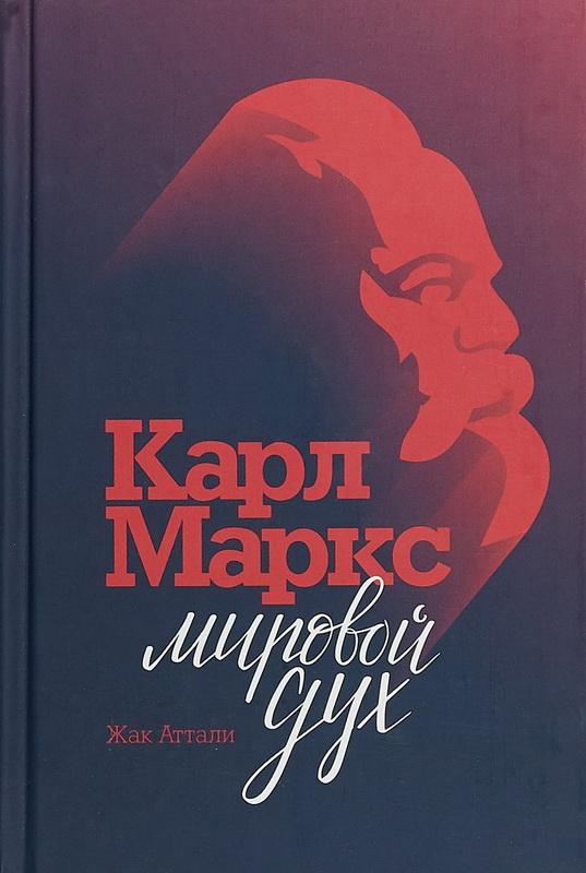 Купить Карл Маркс. Мировой дух, Жак Аттали, 978-5-235-04122-6