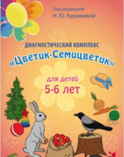 Купить Диагностический комплекс 'Цветик-Семицветик' для детей 5-6 лет, Ирина Козлова, 978-5-9268-2828-0