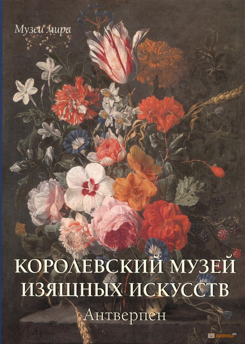 Купить Королевский музей изящных искусств. Антверпен, Елена Милюгина, 978-5-7793-5040-2