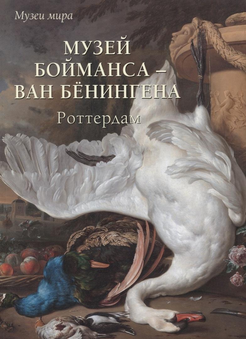 Купить Музей Бойманса – ван Бенингена. Роттердам, Елена Милюгина, 978-5-7793-5036-5