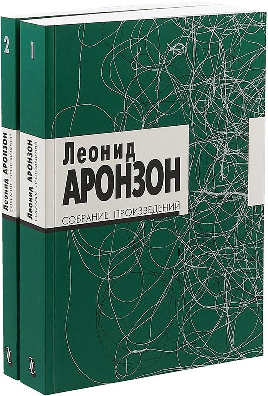 Купить Собрание произведений. В 2 томах, Леонид Аронзон, 978-5-89059-322-1