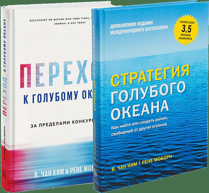 Купить К голубому океану (суперкомплект из 2 книг), Рене Моборн, 978-5-00100-258-1, 978-5-00117-407-3, 978-5-00117-459-2