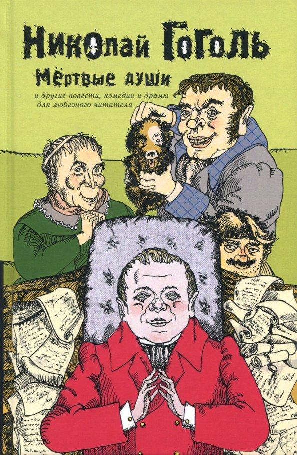 Купить Собрание сочинений в 2-х томах. Том 2. Мертвые души, Николай Гоголь, 978-5-94663-883-8