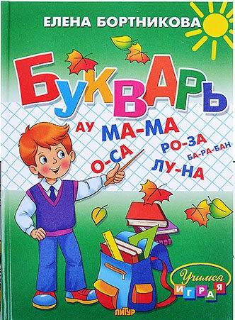 Купить Букварь, Елена Бортникова, 978-5-9780-1014-5