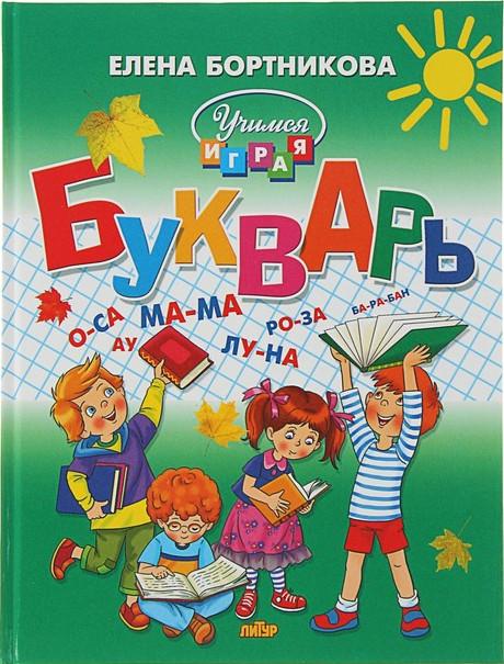 Купить Букварь, Елена Бортникова, 978-5-9780-1035-0