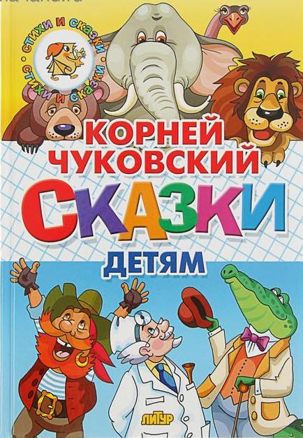 Купить Сказки детям, Корней Чуковский, 978-5-9780-0961-3