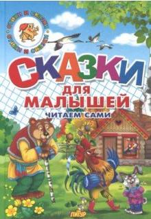 Купить Сказки для малышей. Русские народные. Читаем сами, Владимир Даль, 978-5-9780-1064-0