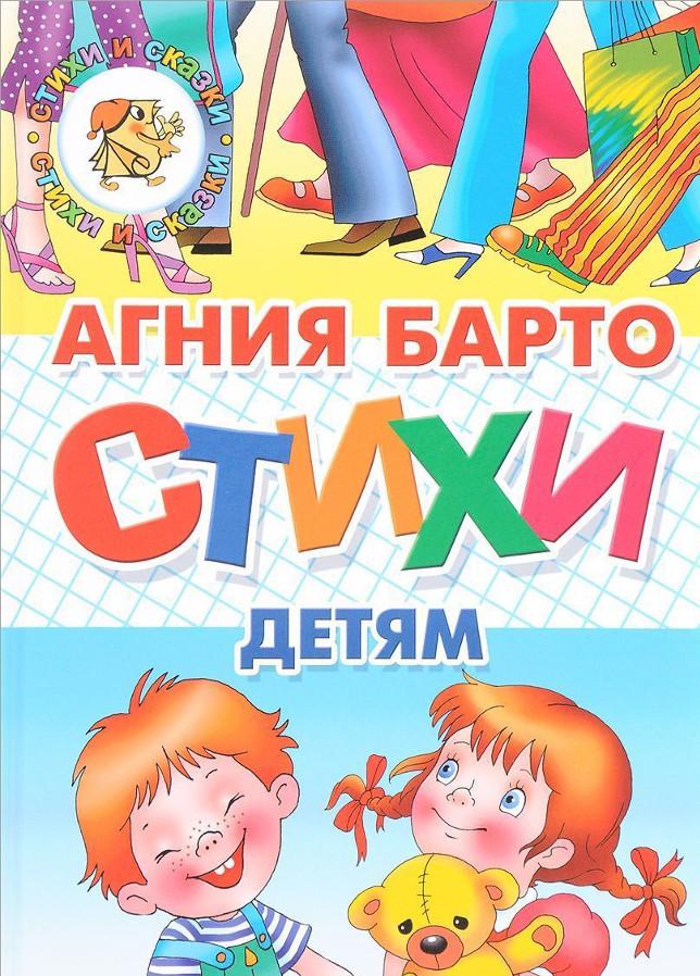 Купить Стихи детям, Агния Барто, 978-5-9780-0975-0