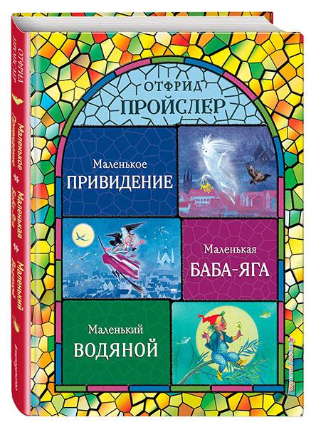 Купить Маленькая Баба-Яга. Маленький Водяной. Маленькое Привидение, Отфрид Пройслер, 978-5-04-095251-9
