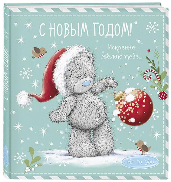 Купить Me to You. С Новым годом! (елочный шар), Анна Николаенко, 978-5-04-095199-4
