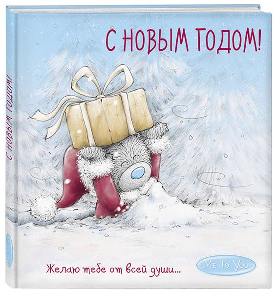 Купить Me to You. С Новым годом! (подарок), Анна Николаенко, 978-5-04-095201-4