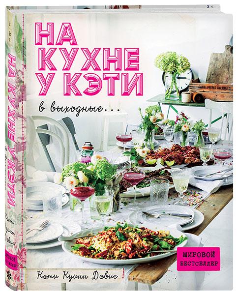 Купить На кухне у Кэти в выходные, Кейт Дэвис, 978-5-699-89879-4