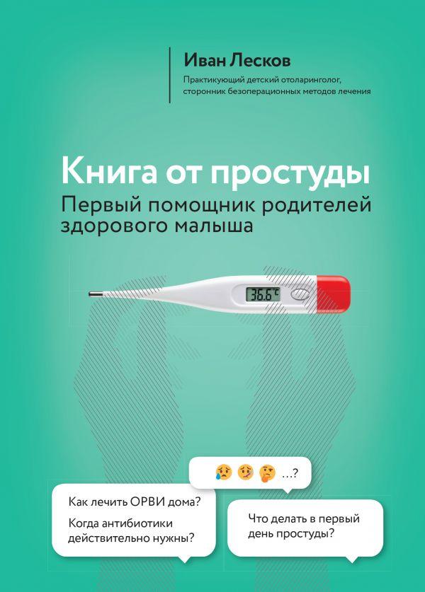 Купить Книга от простуды. Первый помощник родителей здорового малыша, Иван Лесков, 978-5-699-91543-9