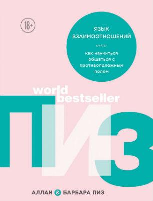 Купить Язык взаимоотношений, Барбара Пиз, 978-5-04-098265-3