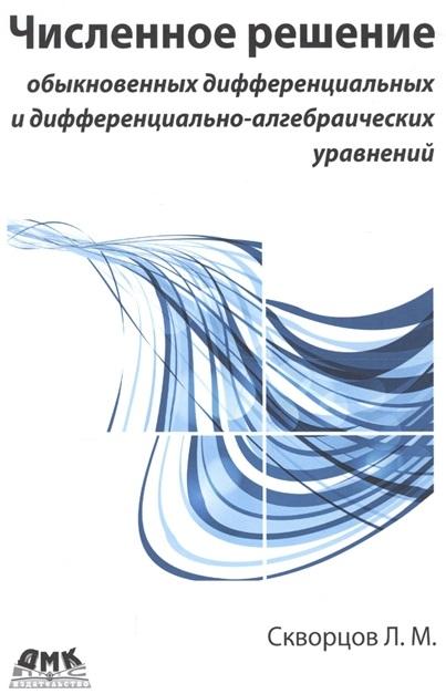 Численное решение обыкновенных дифференциальных и дифференциально-алгебраических уравнений, Леонид Скворцов, 978-5-97060-636-0  - купить со скидкой