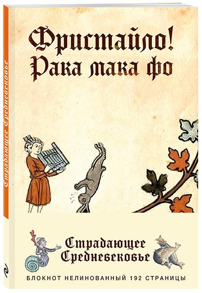 Купить Блокнот «Страдающее Средневековье». Фристайло, Екатерина Истомина, 978-5-04-093985-5