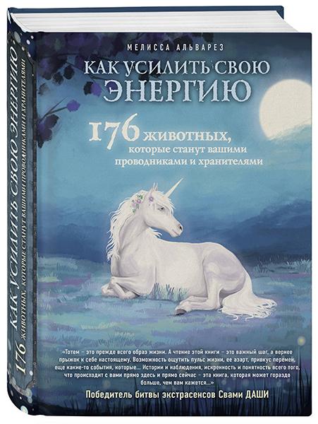 Купить Как усилить свою энергию. 176 животных, которые станут вашими проводниками и хранителями, Мелисса Альварез, 978-5-04-095668-5