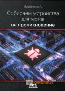 Купить Собираем устройства для тестов на проникновение, Андрей Бирюков, 978-5-97060-637-7