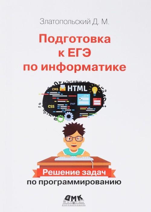Купить Подготовка к ЕГЭ по информатике: решение задач, Дмитрий Златопольский, 978-5-97060-598-1