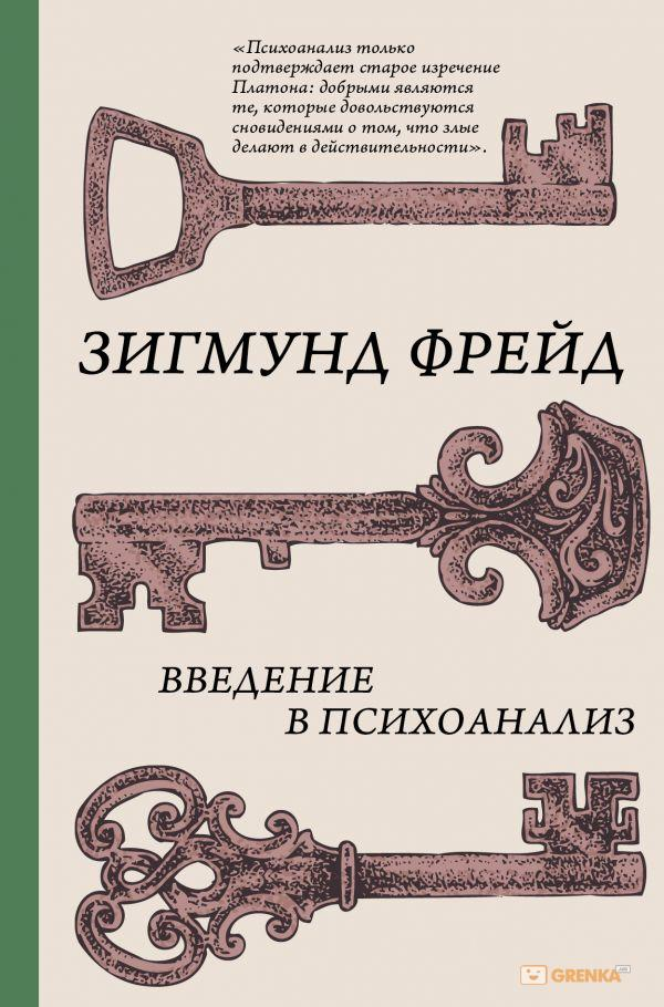 Купить Введение в психоанализ, Зигмунд Фрейд, 978-5-17-112812-8