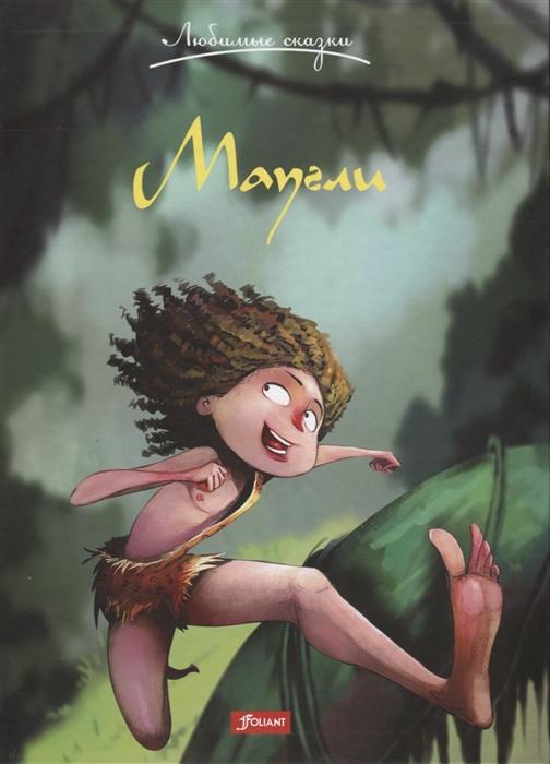 Купить Маугли, Редьярд Киплинг, 978-601-302-818-7