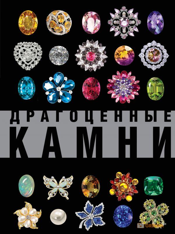 Купить Драгоценные камни. Большой иллюстрированный гид, А. Лагутенков, 978-5-17-109748-6