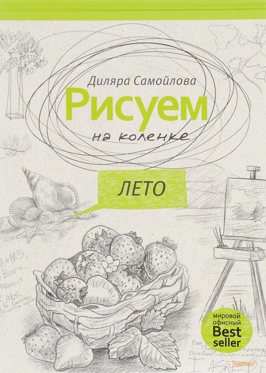 Купить Рисуем на коленке. Лето, Диляра Самойлова, 978-5-386-10107-7