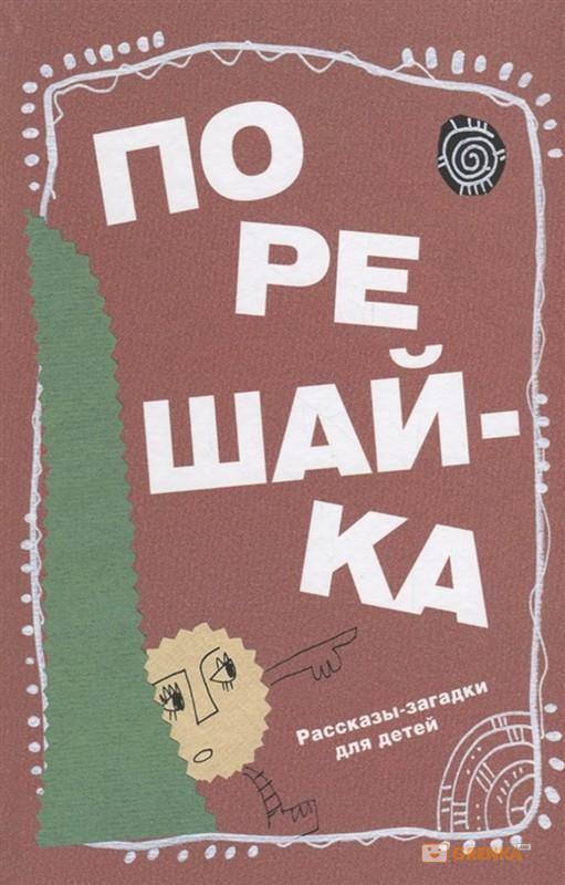 Порешайка. Рассказы-загадки для детей, Николай Голь, 978-5-98736-042-2  - купить со скидкой