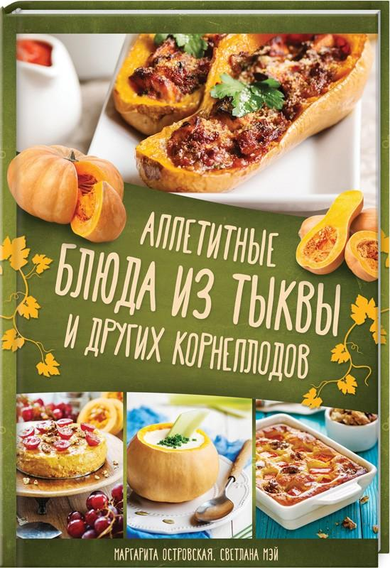 Купить Аппетитные блюда из тыквы и других корнеплодов, Маргарита Островская, 978-617-12-4668-3