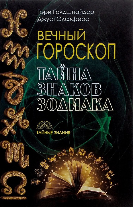 Купить Вечный гороскоп. Тайна знака зодиака, Джуст Элфферс, 978-5-386-09037-1