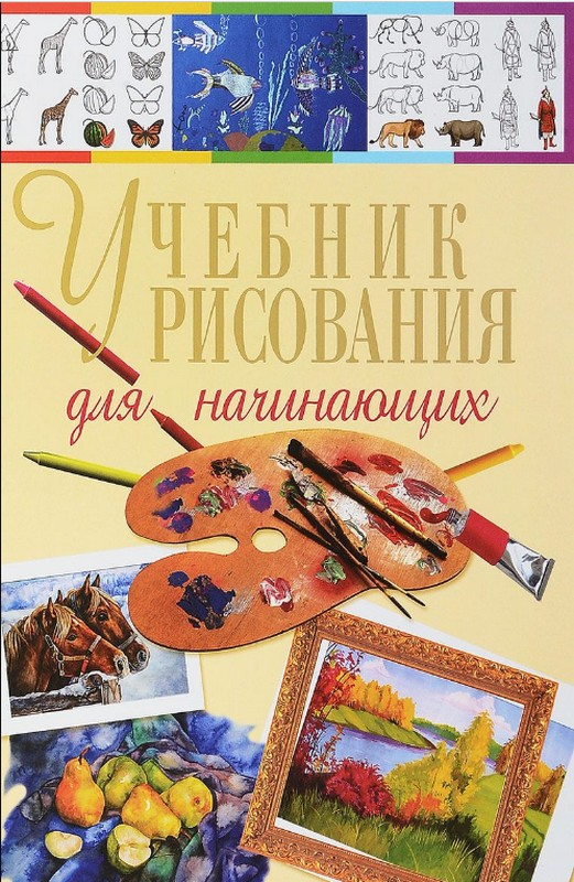 Купить Учебник рисования для начинающих, Наталья Терещенко, 978-5-9567-2405-7